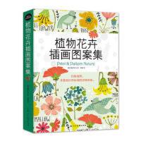 植物花卉插画图案集