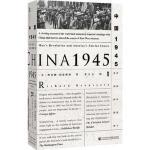 甲骨文丛书・中国1945:中国革命与美国的抉择