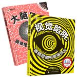 正版全新 小猛犸童书:大脑风暴+视觉陷阱(精装套装共2册)