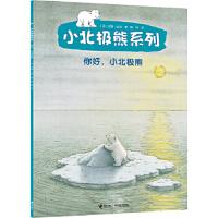 【正版全新直发】小北极熊系列 你好,小北极熊 (荷兰)汉斯比尔 (著),陈琦 9787544844475 接力出版社
