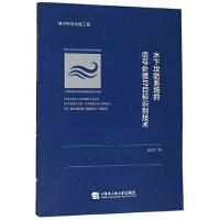 【正版直发】水下攻防系统的信号处理与目标识别技术 吴光文 9787566121295 哈尔滨工程大学出版社