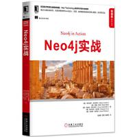 【新书店正版】Neo4j实战[英] 阿列克萨・武科蒂奇(Aleksa Vukotic)9787111531128机械工