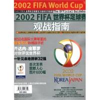 【包邮】 2002世界杯足球赛观战指南 日本株式会社讲谈社 9787532123650 上海文艺出版社