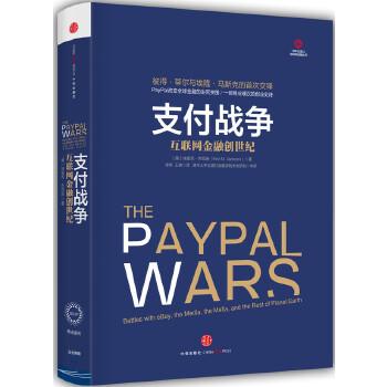 """支付战争:互联网金融创世纪 彼得·蒂尔与埃隆·马斯克的首次交锋,PayPal从0到1改变全球金融的生死突围,一部商业硬汉的创业史诗,揭秘""""PayPal黑帮""""的创业维艰与联盟关系"""