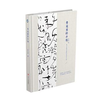 青花里的乡愁――关于瓷与茶的美学日志(精装版)