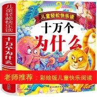 儿童轻快乐读――十万个为什么(精装)