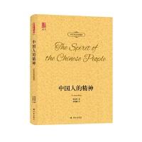 壹力文库・中英双语珍藏版:中国人的精神