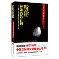 解密黄金百合计划 郑忠济 9787552004762 上海社会科学院出版社【直发】 达额立减 闪电发货 80%城市次日达