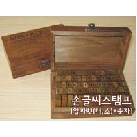 韩国复古 数字+正楷大小写字母+符号 木盒装印章 70枚入