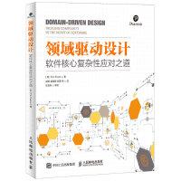 领域驱动设计 软件核心复杂性应对之道(修订版)
