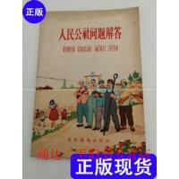 【二手旧书9成新】人民公社问题解答 /通俗读物出版社 通俗读物出版社
