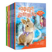 神奇的动物朋友故事书 8册 儿童文学大师国际知名动画之母黛西・梅多思精心力作让孩子在阅读中学会交朋友分清善与恶萌发爱
