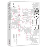 【中商原版】汉字力 港台原版 姜建强 香港中和出版