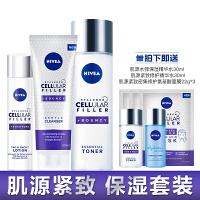 妮维雅(NIVEA)肌源紧致洗面奶修护乳爽肤精华水保湿补水滋润紧致护肤套装 洁面+精华水+修护乳