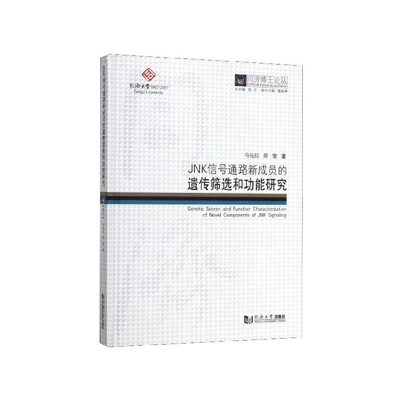 JNK信号通路新成员的遗传筛选和功能研究(精)/同济博士论丛