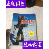 """[二手旧书9成新]自由呼吸:王秋杨""""7+2""""探险全纪录 /王秋杨, 著"""
