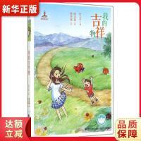 我的吉祥物――台湾儿童文学馆 精品美文 陈幸蕙 福建少年儿童出版社9787539549910【新华书店 全新正版 品质
