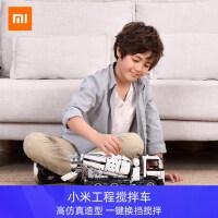 小米官方旗舰店 工程搅拌车积木模型儿童汽车男孩组装智力玩具