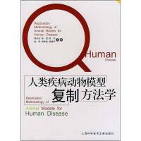 人类疾病动物模型复制方法学周光兴 上海科学技术文献出版社9787543933736【正版图书,品质无忧】