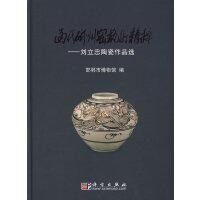 当代磁州窑艺术精粹--刘立忠陶瓷作品选