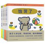 0-3岁幼儿安全感绘本・抱一抱(全4册)