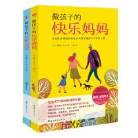 做不焦虑父母:轻松读懂孩子的心 (全2册,做孩子的快乐妈妈+做孩子的英雄爸爸)(奇想国童书)