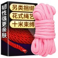 【爱侣货到付款】谜姬另类玩具男女用SM束缚捆绑绳子夫妻房事调情成人情趣性用品成人另类性玩具
