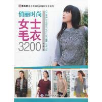 【二手原版9成新】俏丽 时尚女士毛衣 3200 阿瑛著 中国纺织出版社 9787506477710