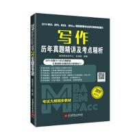2019MBA、MPA、MEM、MPAcc等管理类联考与经济类联考综合能力写作历年真题精讲及考点精析 都学网学术中心