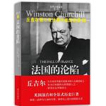 【新书店正版】丘吉尔第二次世界大战回忆录03-法国的沦陷Winston Churchill9787544727754译