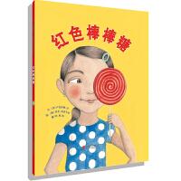 启发精选世界绘本:红色棒棒糖 (精装绘本) [加]卢克萨娜 汗 9787550225886 北京联合出版公司