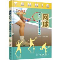 网球入门、提高训练与实战
