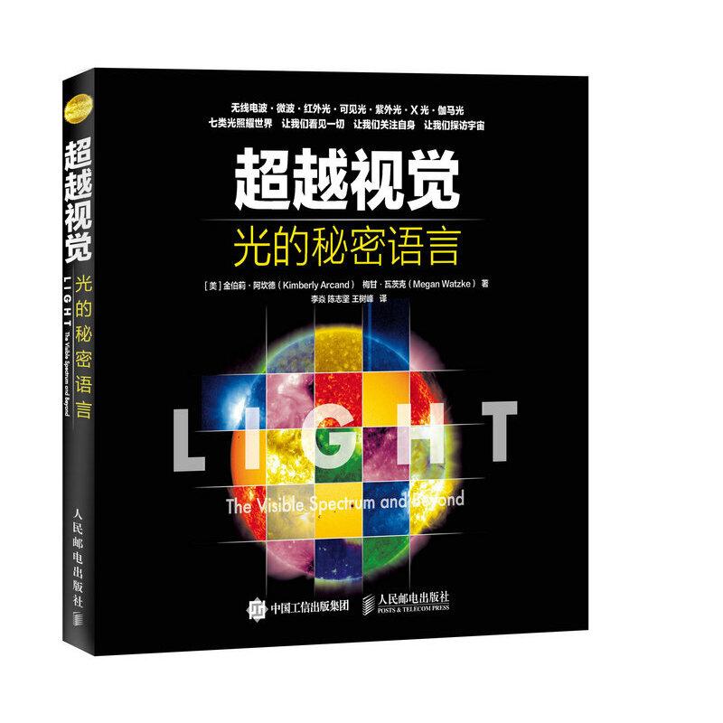 超越视觉 光的秘密语言NASA专家光学力作,展现物理之美和宇宙之奇 科普书籍