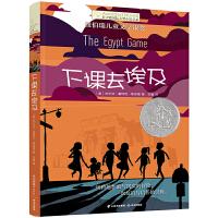 长青藤国际大奖小说第八辑・下课去埃及