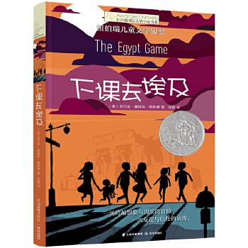 长青藤国际大奖小说第八辑·下课去埃及 纽伯瑞儿童文学银奖。一场跨越想象与现实的冒险,一次友谊与信任的试炼。禹田文化出品