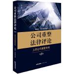 公司重整法律评论:上市公司重整专辑(第5卷)