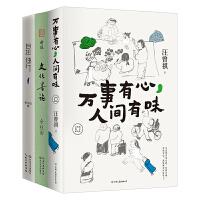 贾平凹、余秋雨、汪曾祺人间有味系列3册套装