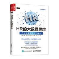 HR的大数据思维 用大数据优化人力成本