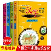 中国汉字的故事全套4册 注音版小学版有趣的图解汉字起源了解中华文字的根与源诠释趣味汉字的形与意畅销书籍一二三年级课外书必读