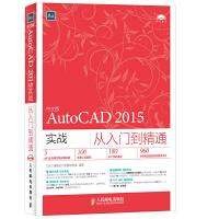 【二手旧书9成新】中文版AutoCAD 2015实战从入门到精通CAD辅助设计教育研究室著人民邮电出版社9787115