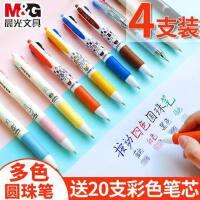 晨光多色圆珠笔 按压式四色圆珠笔蓝红黑4色多色笔合一水笔多种颜色彩色中性笔一笔多用彩色笔学生用双色笔