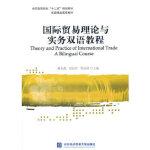 【全新直发】国际贸易理论与实务双语教程 傅龙海,郑佰青,罗治前 9787566309440 对外经贸大学出版社