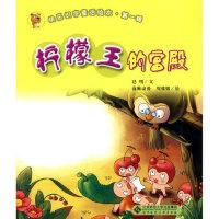 【二手原版9成新】快乐识字童话绘本辑《柠檬王的宫殿》,赵明,北京师范大学出版社,9787303109807