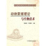 动物繁殖理论与生物技术(养殖领域研究生教学用书) 张嘉保,田见晖 中国农业出版社 9787109149700