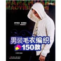 田园诗编织家-男装毛衣编织150款王春燕吉林科学技术出版社9787538450347