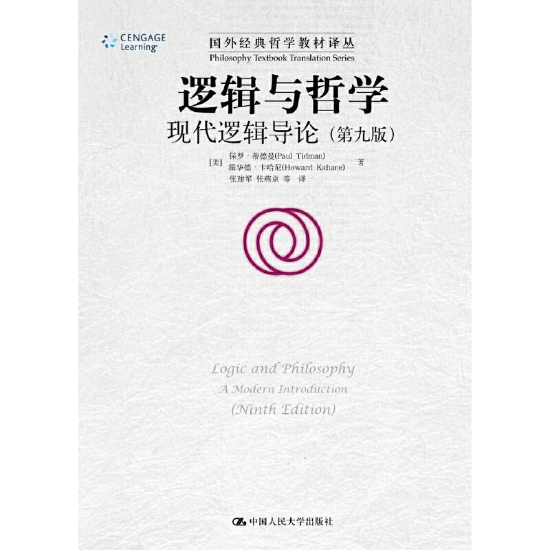 逻辑与哲学:现代逻辑导论(第九版)(国外经典哲学教材译丛)