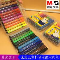 包邮晨光文具新品水彩笔三角笔杆大容量小学生可洗水彩笔12色24色48色涂鸦画画笔美术用品