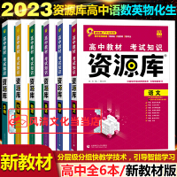 资源库高中数学语文英语物理化学生物理科全6本套新教材新高考版2022高一高二高三高中辅导书