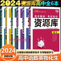 资源库数学物理化学生物语文英语理科6本套装2020新版