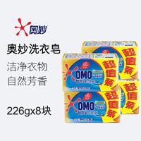 奥妙99超效含芦荟精华洗衣皂226g*8块